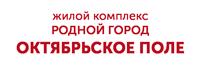 ЖК Родной город. Октябрьское поле